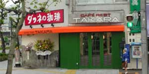 Cafe Rest Takara
