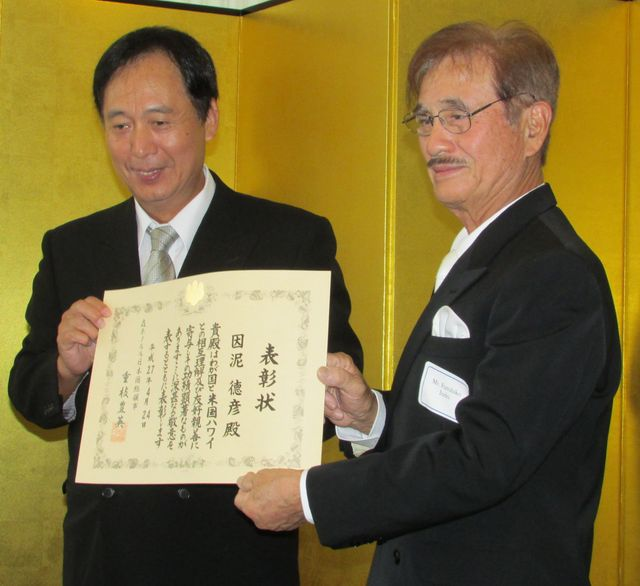 Sensei Fumihiko Indei getting international relations award for Japan & Hawaii