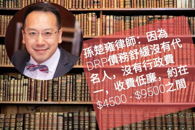債務舒緩DRP收費