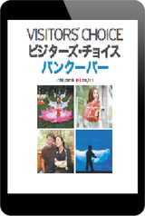 Visitor's Choice Japanese iPad eBook