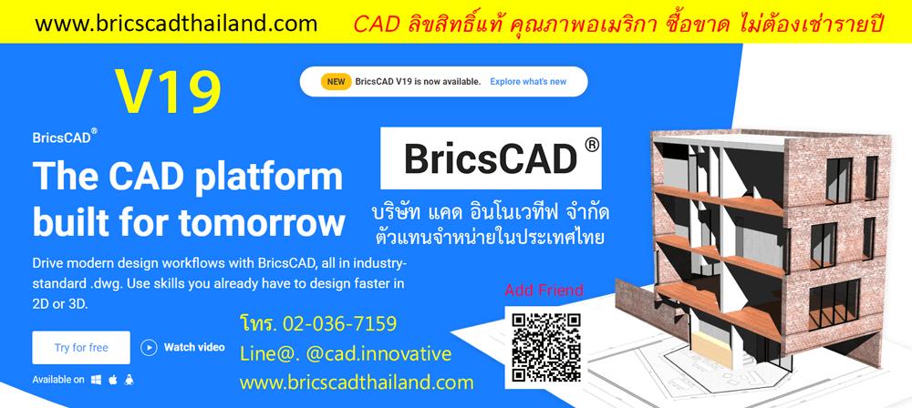 BRICSCAD - โปรแกรมเขียนแบบ ทดแทน AutoCAD ใช้งานง่าย ราคาถูก