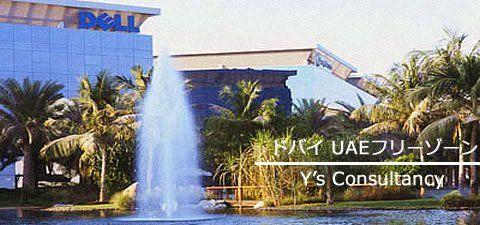 ドバイ/UAEフリーゾーン・ガイド|ワイズ コンサルタンシー