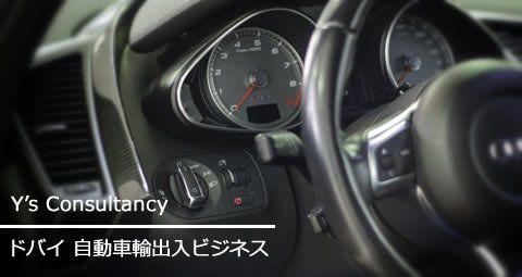 ドバイ自動車貿易サポート