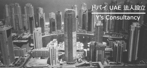 ドバイ UAE 会社設立