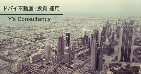 ドバイ不動産投資セミナー 動画|ワイズ コンサルタンシー