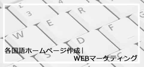 ウェブ・マーケティング|ワイズ コンサルタンシー
