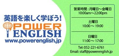 Power English Info