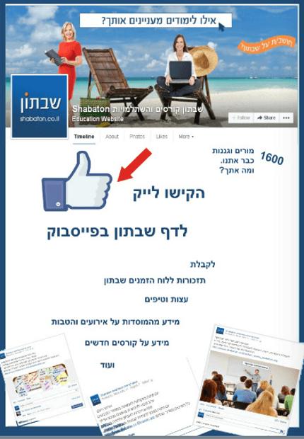 שבתון בפייסבוק