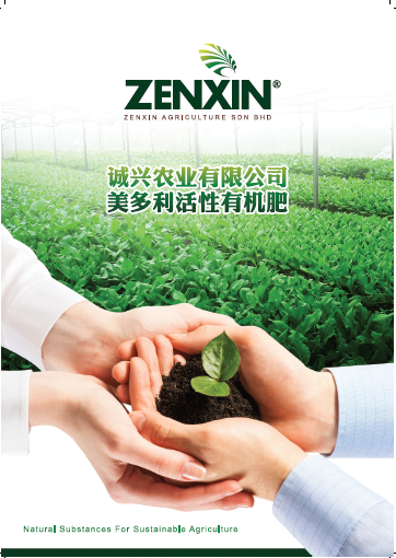 Zenxin Agriculture | Midori Organic Fertilizer in Kluang, Malaysia