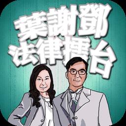 葉謝鄧法律擂台 iPhone App