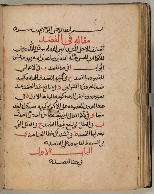 Opening page of Ibn al-Tilmīdh's Treatise on Bloodletting