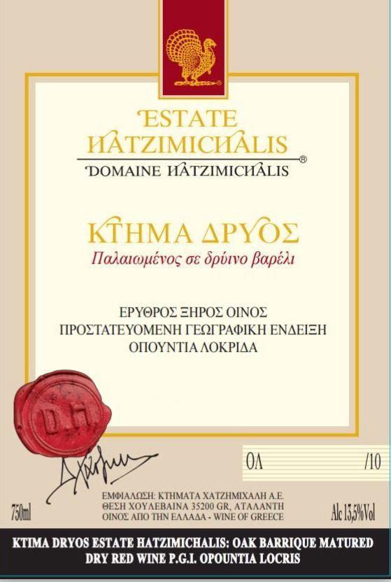 Ktima Dryos Aged Hatzimichalis