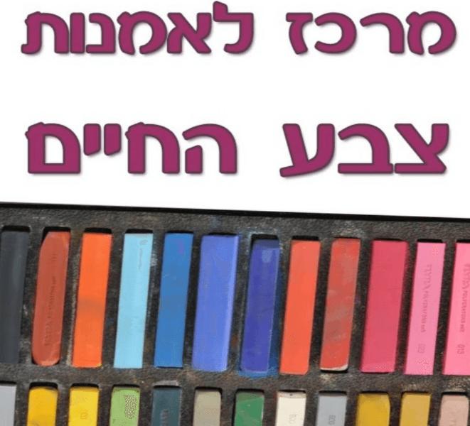 סטודיו צבע החיים
