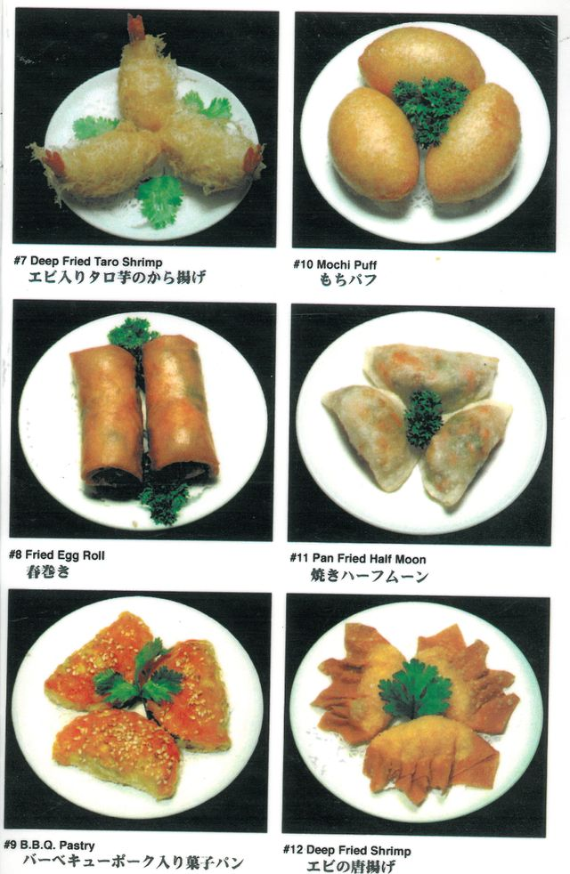 Chinese Dim Sum menu for Legend Seafood Restaurant