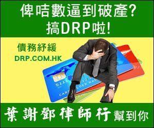 債務舒緩 DRP