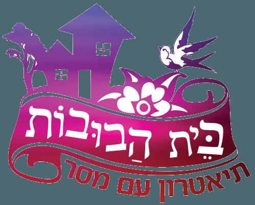 בית הבובות | תיאטרון עם מסר