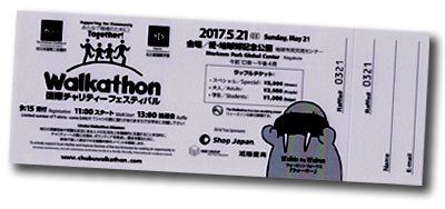 2017 Walkathon Adult Ticket