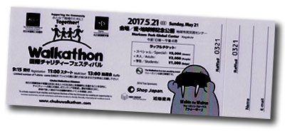 2017 Walkathon Adult Ticket