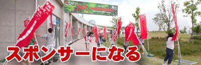 Sponsor the Chubu Walkathon