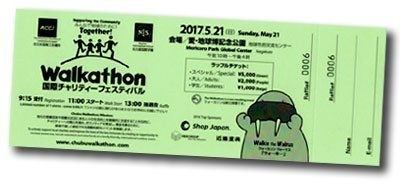 2017 Walkathon Special Ticket