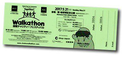 2017 Walkathon Special Ticket