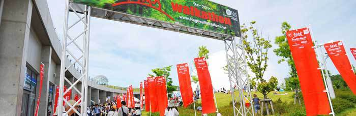 Sponsor banners at Chubu Walkathon
